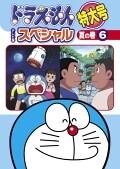 ドラえもん テレビ版スペシャル 特大号 夏の巻 6