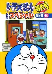ドラえもん テレビ版スペシャル 特大号 秋の巻 6