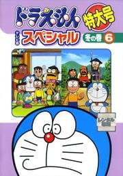 ドラえもん テレビ版スペシャル 特大号 冬の巻 6