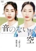 P&Gパンテーンドラマスペシャル 音のない青空