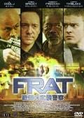 F.R.A.T. 戦慄の武装警察