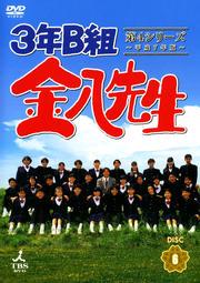 3年B組金八先生 第4シリーズ 〜平成7年版〜 6