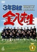 3年B組金八先生 第4シリーズ 〜平成7年版〜 8