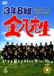 3年B組金八先生 第4シリーズ 〜平成7年版〜 12