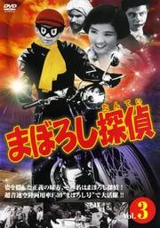 まぼろし探偵 第3巻
