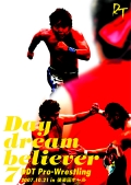 DDT Day dream believer 7 -2007.10.21 in 後楽園ホール-