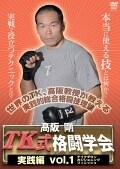 高阪剛 TK式格闘学会 実践編 vol.1