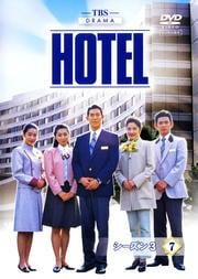 HOTEL シーズン3 7