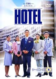 HOTEL シーズン3 8