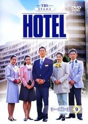 HOTEL シーズン3 9
