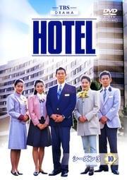 HOTEL シーズン3 10