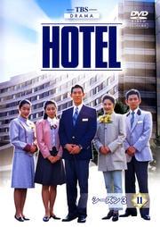 HOTEL シーズン3 11