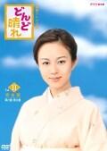 連続テレビ小説 どんど晴れ 完全版 Vol.11