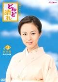 連続テレビ小説 どんど晴れ 完全版 Vol.13