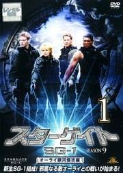 スターゲイト SG-1 シーズン9 Vol.1