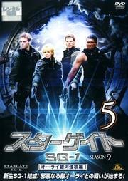 スターゲイト SG-1 シーズン9 Vol.5