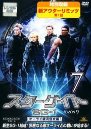 スターゲイト SG-1 シーズン9 Vol.7