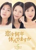 恋を何年休んでますか スペシャル・コレクション 5