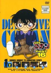 名探偵コナン DVD PART16 vol.2