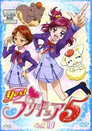 Yes!プリキュア5 Vol.10