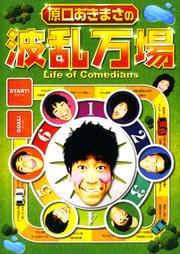 原口あきまさの波乱万場 Life of Comedians