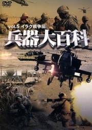 兵器大百科 5 イラク戦争編