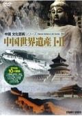 中国文化芸術 18 中国世界遺産I・II (DISC-1)
