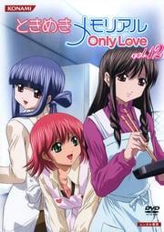 ときめきメモリアル OnlyLove vol.12