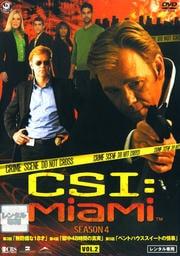 CSI:マイアミ シーズン4 Vol.2