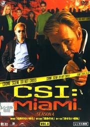 CSI:マイアミ シーズン4 Vol.4