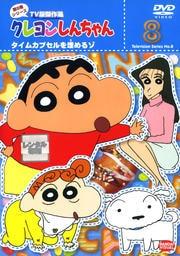 クレヨンしんちゃん TV版傑作選 第8期シリーズ 8