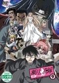 瀬戸の花嫁 Vol.9