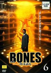 BONES -骨は語る- 6