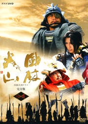 NHK大河ドラマ 風林火山 完全版 Disc.8