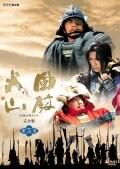 NHK大河ドラマ 風林火山 完全版 Disc.9