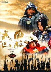 NHK大河ドラマ 風林火山 完全版 Disc.10