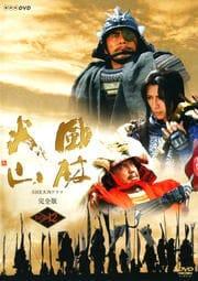 NHK大河ドラマ 風林火山 完全版 Disc.12
