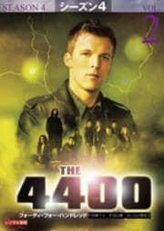 THE 4400 -フォーティ・フォー・ハンドレッド- シーズン4 Vol.2