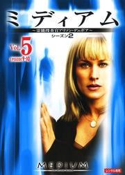 ミディアム 霊能捜査官アリソン・デュボア シーズン2 Vol.5