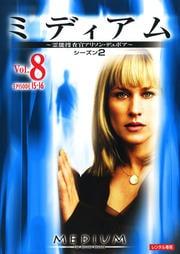 ミディアム 霊能捜査官アリソン・デュボア シーズン2 Vol.8