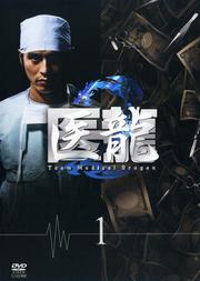 医龍 Team Medical Dragon 2 1