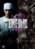 医龍 Team Medical Dragon 2 5