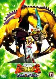 古代王者 恐竜キング Dキッズ・アドベンチャー 11