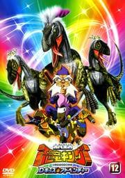 古代王者 恐竜キング Dキッズ・アドベンチャー 12