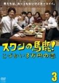 スワンの馬鹿! こづかい3万円の恋 3