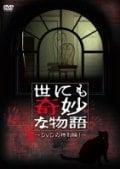 世にも奇妙な物語 DVDの特別編