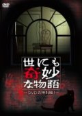 世にも奇妙な物語 DVDの特別編 1