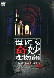 世にも奇妙な物語 DVDの特別編 2