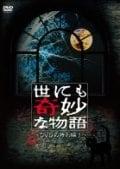 世にも奇妙な物語 DVDの特別編 3