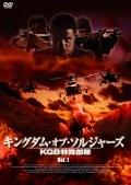 キングダム・オブ・ソルジャーズ KGB特殊部隊 Vol.4(最終巻)